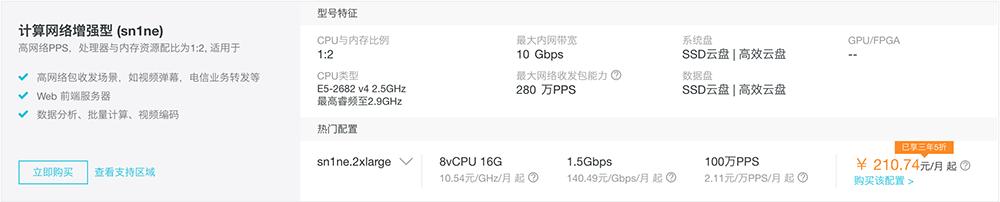 计算网络增强型 (sn1ne)210.74元/月