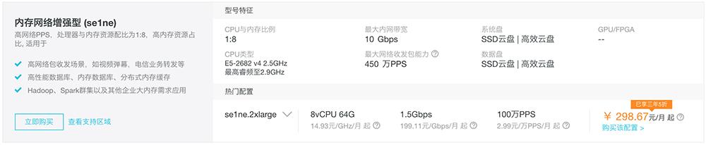 内存网络增强型 (se1ne)298.67元/月