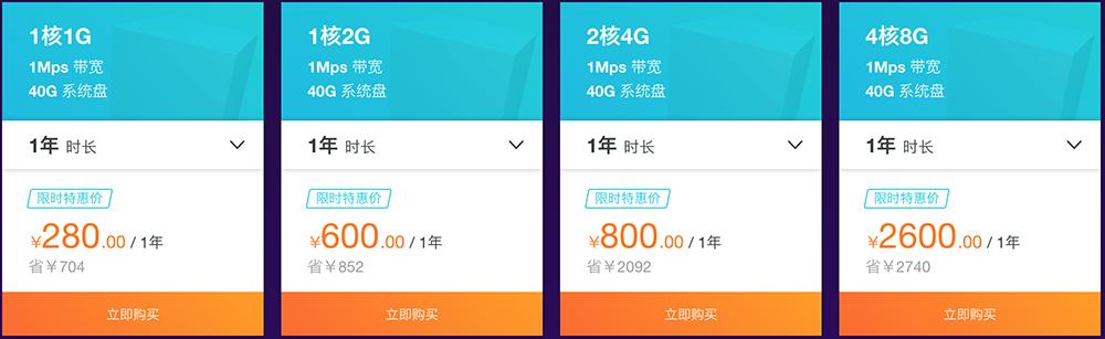2017阿里云双十一爆款服务器优惠