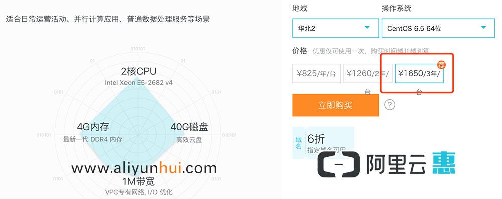 阿里云服务器2核4G三年1650元