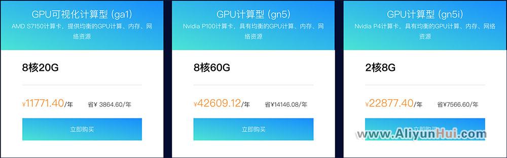 阿里云GPU异构型云服务器价格表