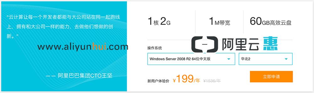阿里云新用户199元云服务器ECS