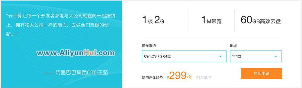 阿里云1核2G云服务器ECS新用户体验价299元一年