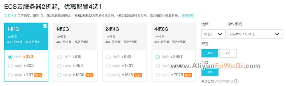 阿里云服务器优惠最低323元一年