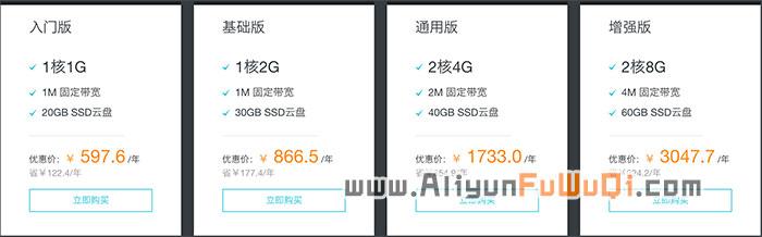 阿里云轻量应用服务器优惠配置及价格