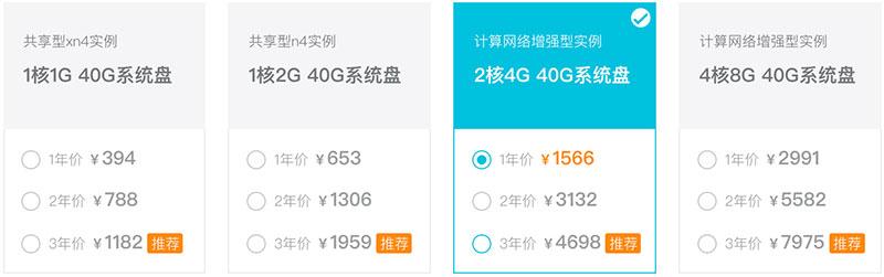 阿里云服务器计算网络增强型实例优惠价1566元一年