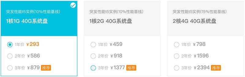 阿里云1核1G突发性能t5云服务器优惠价293元一年