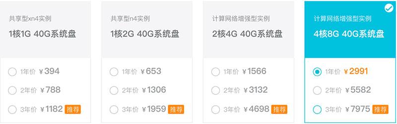 阿里云服务器计算网络增强型实例优惠价2991元一年
