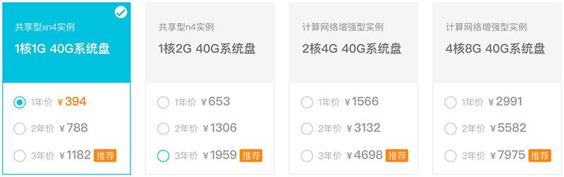 阿里云服务器共享型xn4实例优惠价394元一年