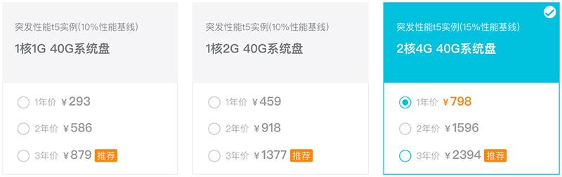 阿里云1核1G突发性能t5云服务器优惠价798元一年