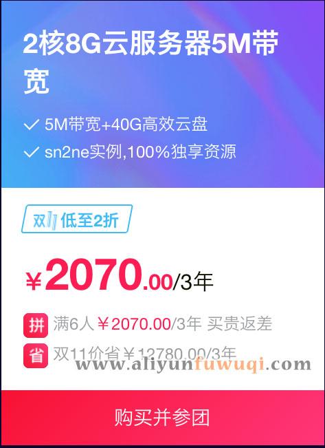 阿里云2核/8G/5M宽带3年2070元