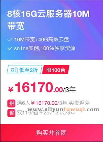 阿里云8核/16G/10M三年16170元