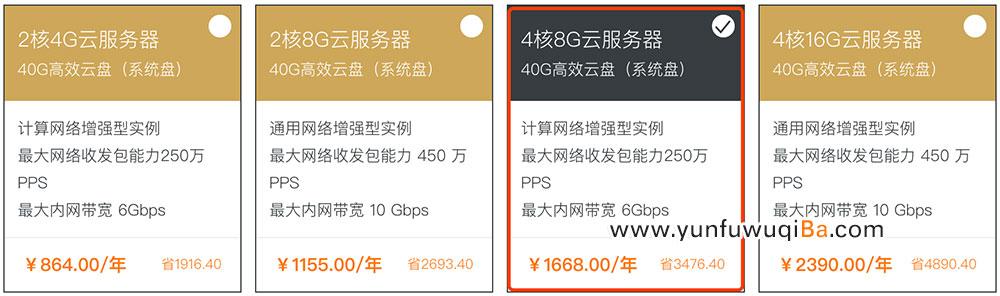 阿里云4核8G云服务器优惠