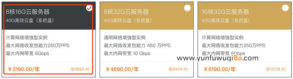 阿里云8核16G云服务器优惠