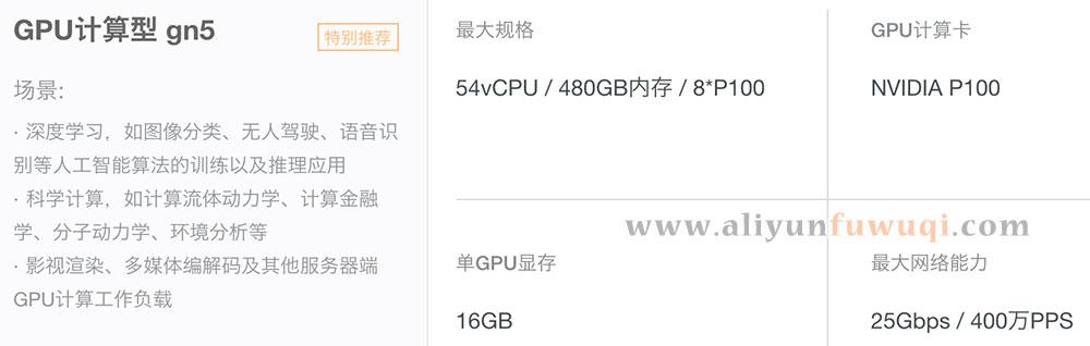 阿里云GPU计算型gn5云服务器