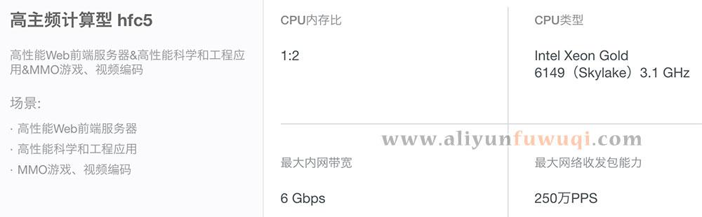 阿里云高主频计算型hfc5云服务器