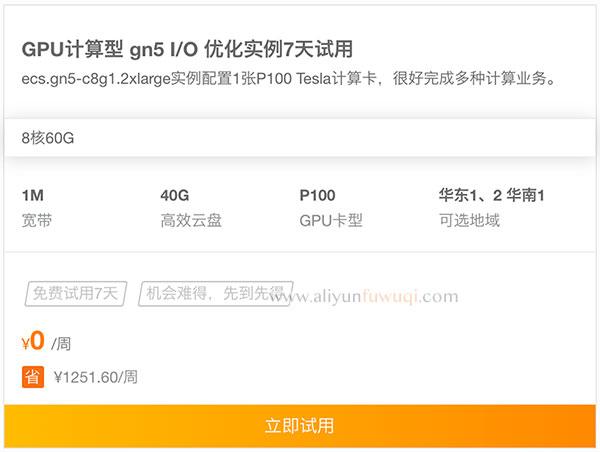 阿里云GPU服务器优惠