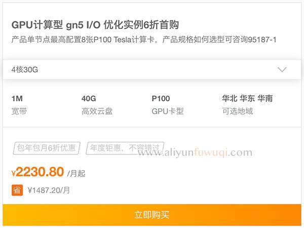 阿里云GPU云服务器优惠