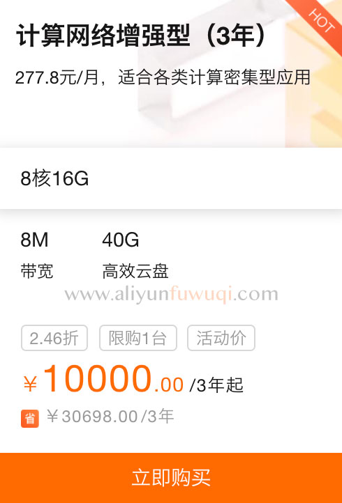 阿里云8核16G服务器优惠