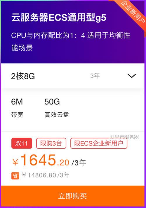 阿里云2核8G云服务器优惠