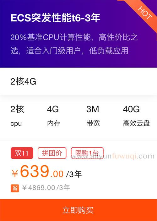 阿里云2核/4G/3M云服务器优惠