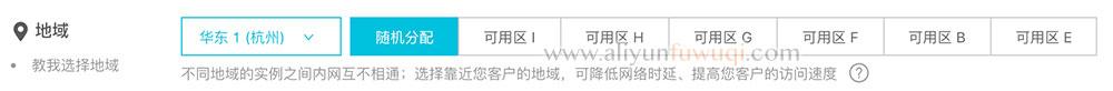 阿里云华东1(杭州)地域可用区
