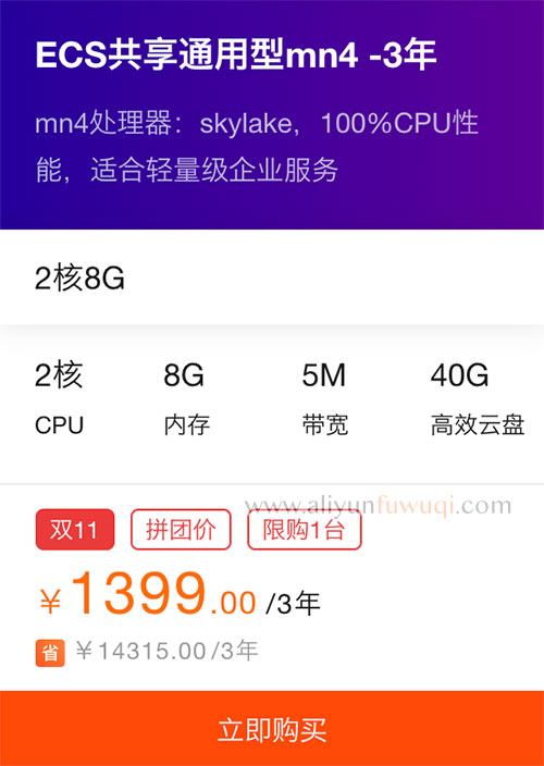 阿里云2核/8G/5M云服务器优惠
