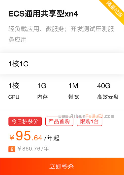 阿里云xn4云服务器优惠