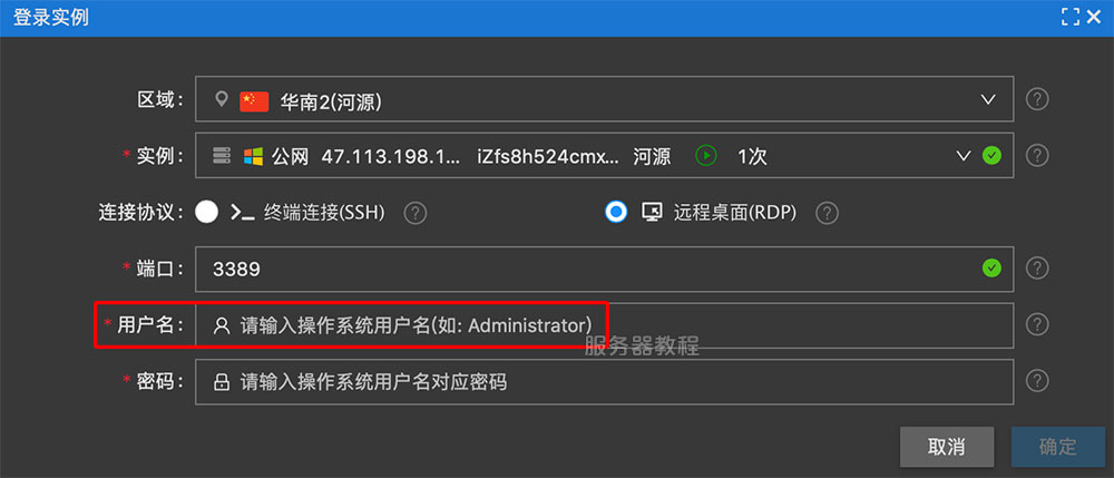 Windows服务器远程连接用户名和密码