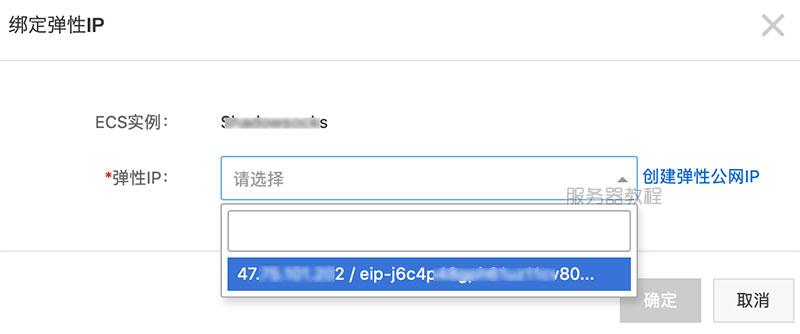 ECS云服务器绑定弹性IP